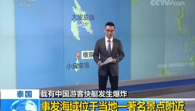 泰國 載有中國遊客快艇發生爆炸 事發海域位于當地一著名景點附近