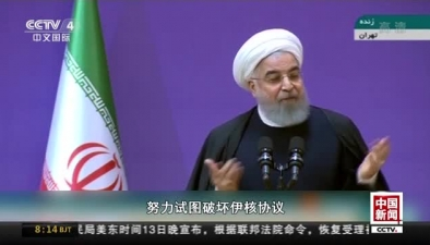 伊朗總統:美國破壞伊核協議的企圖已失敗