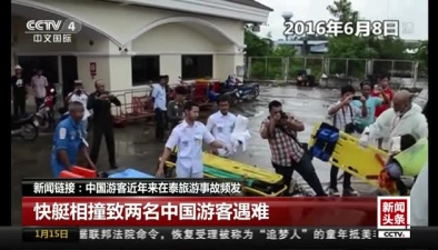 中國遊客近年來在泰旅遊事故頻發