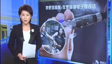 我使館提醒:在泰國抽電子煙違法