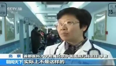 注意:板藍根不能當預防流感