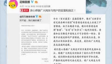 北京市網信辦責令花椒直播全面整改
