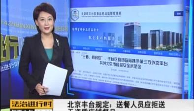 北京豐臺規定:送餐人員應拒送無資質店鋪餐品