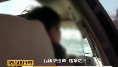 """""""分蟲""""助長違法 民警突擊檢查"""