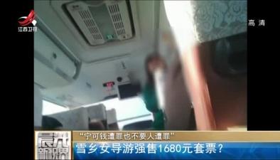 """""""寧可錢遭罪也不要人遭罪"""":雪鄉女導遊強售1680元套票?"""