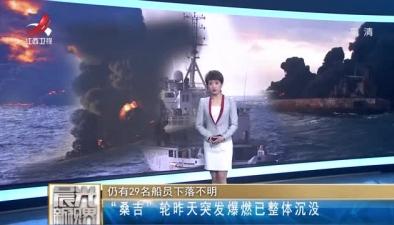 """仍有29名船員下落不明:""""桑吉""""輪昨天突發爆燃已整體沉沒"""