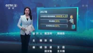 2017年日本接待外國遊客數量2800萬人次