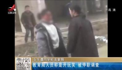 女生遭同學輪流掌摑:教育局人員稱是開玩笑 被停職調查