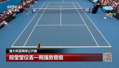 澳大利亞網球公開賽:張帥逆轉前美網冠軍 晉級下一輪