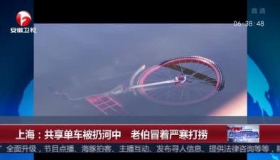 上海:共享單車被扔河中 老伯冒著嚴寒打撈