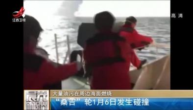 """大量油污在周邊海面燃燒:""""桑吉""""輪1月6日發生碰撞"""