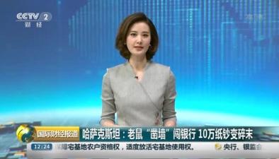 """哈薩克斯坦:老鼠""""鑿墻""""闖銀行 10萬紙鈔變碎末"""