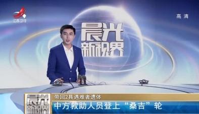 """帶回2具遇難者遺體:中方救助人員登上""""桑吉""""輪"""