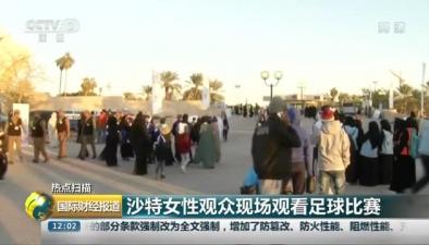 沙特女性觀眾現場觀看足球比賽
