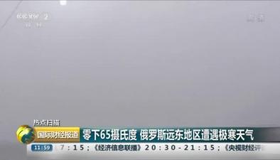 零下65攝氏度 俄羅斯遠東地區遭遇極寒天氣