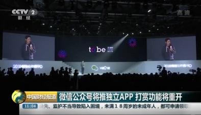 微信公眾號將推獨立APP 打賞功能將重開