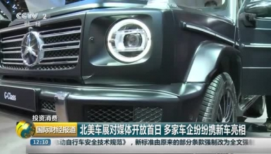 北美車展對媒體開放首日 多家車企紛紛攜新車亮相