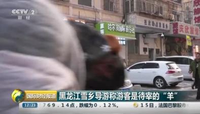 """黑龍江雪鄉導遊稱遊客是待宰的""""羊"""""""
