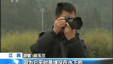 江西:仙女湖水位下降 明代萬年橋顯露