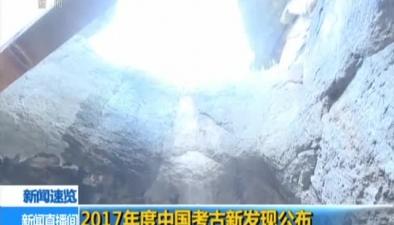 2017年度中國考古新發現公布