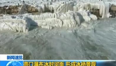 壺口瀑布冰封河面 形成冰橋景觀