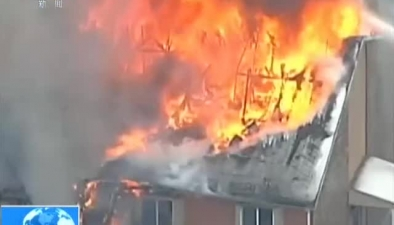 美國:一家汽車旅館發生大火 無人傷亡