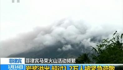 菲律賓:菲律賓馬榮火山活動頻繁 岩漿溢出 超過1.2萬人被緊急疏散