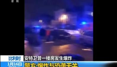比利時:安特衛普一樓房發生爆炸 20人受傷