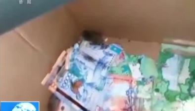 """哈薩克斯坦:老鼠""""闖""""銀行 10萬紙鈔變碎末"""
