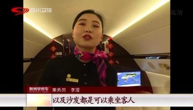 舒適便捷:公務飛機最新機型西南首亮相