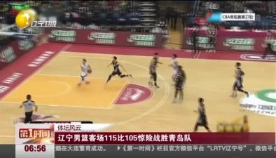 遼寧男籃客場115比105驚險戰勝青島隊