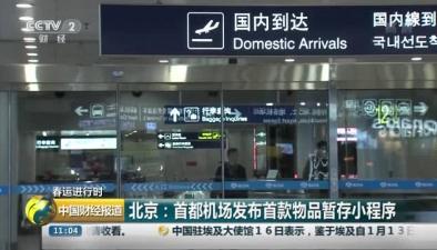 北京:首都機場發布首款物品暫存小程序