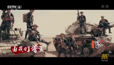 《紅海行動》主題曲MV曝光