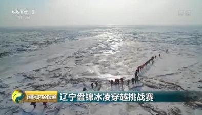 遼寧盤錦冰淩穿越挑戰賽