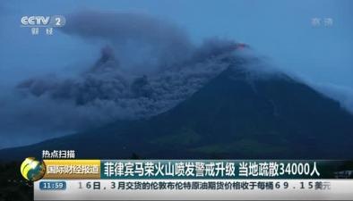 菲律賓馬榮火山噴發警戒升級 當地疏散34000人