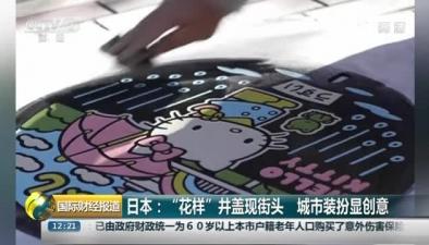 """日本:""""花樣""""井蓋現街頭 城市裝扮顯創意"""