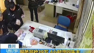 四川:服務員撿39萬 4小時尋回失主