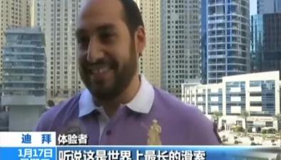"""迪拜:滑索穿過摩天大樓 感受""""飛行"""""""