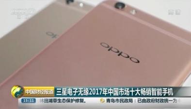 三星電子無緣2017年中國市場十大暢銷智能手機