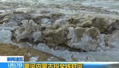 黃河內蒙古段全線封河