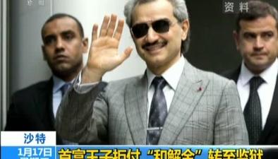 """沙特:首富王子拒付""""和解金""""轉至監獄"""