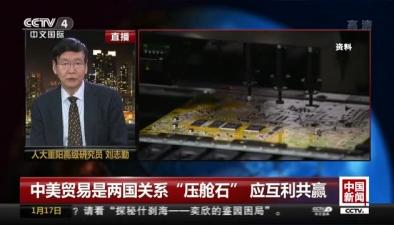 """中美貿易是兩國關係""""壓艙石"""" 應互利共贏"""