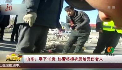 山東:零下12度 協警將棉衣脫給受傷老人