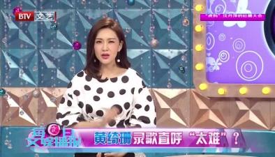 """黃綺珊錄歌直呼""""太難""""?"""