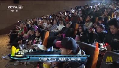《鬥羅大陸》動畫版在京點映