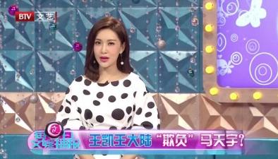 """王凱王大陸""""欺負""""馬天宇?"""