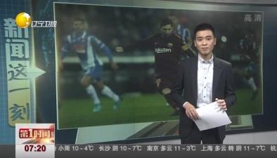 國王杯:梅西失點球 巴薩88分鐘遭絕殺