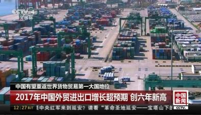 中國有望重返世界貨物貿易第一大國地位