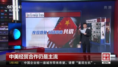 中美經貿合作仍是主流