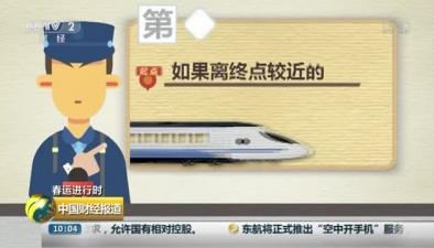 12306發布高鐵搶票五大招